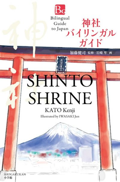 Shinto Shrine (Bilingual Guide to japan)