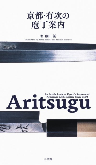 Aritsugu: An Inside Look at Kyoto's Renowned Artisanal Knife Maker Since 1560