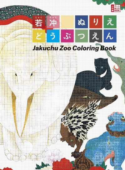 Jakuchū Zoo Coloring Book