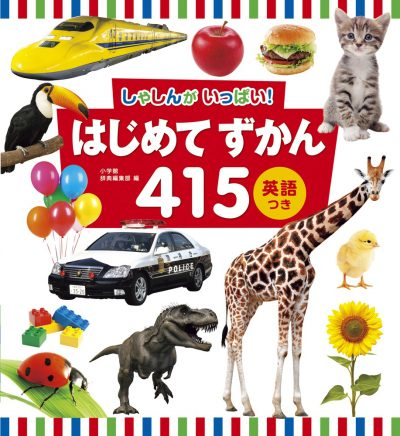 Hajimete Zukan 415: My First Picture Book 415 with English text Full of Photos!