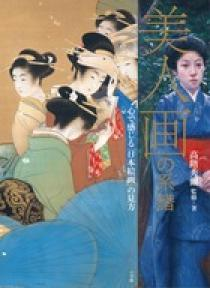 The Bijin-ga Lineage: Viewing the Sensuous in Japanese Art
