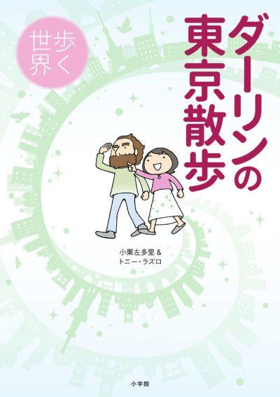 ダーリンの東京散歩