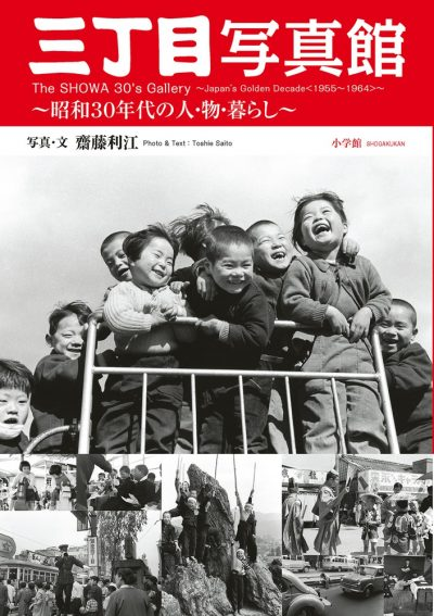The Showa 30's Gallery: Japan's Golden Decade <1955~1964>