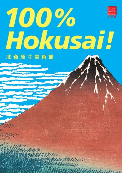 The Life-Size Art Museum: 100% Hokusai!