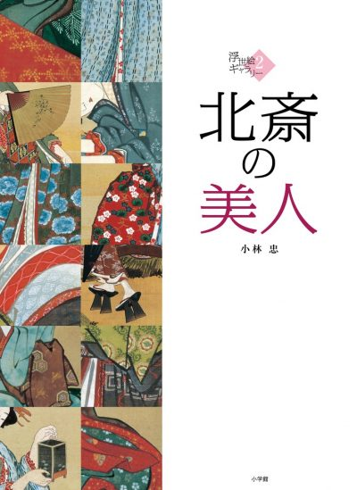 Beauties by Hokusai: A Series of Ukiyo-e