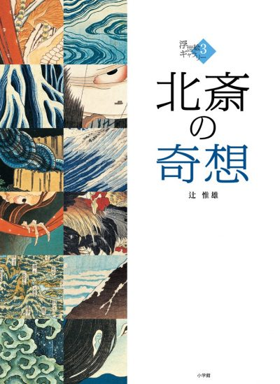 Fantasies by Hokusai: A Series of Ukiyo-e