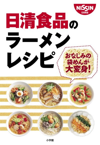 Nissin's Ramen Recipes