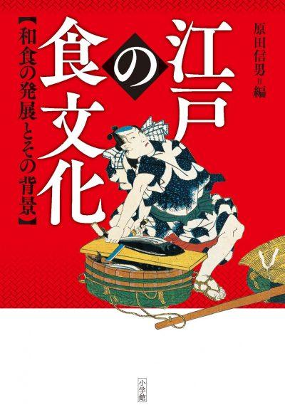 江戸の食文化