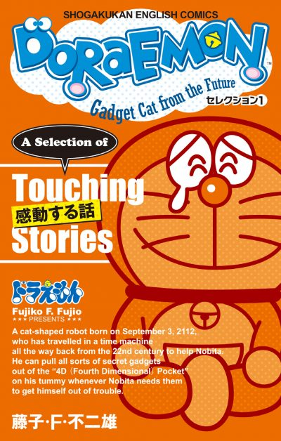 Doraemon Selection 1: Touching Stories