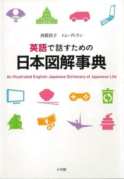 英語で話すための日本図解事典