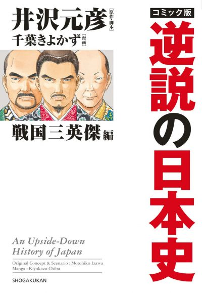 An Upside-Down History of Japan: The Three Masterminds of the Warring States (Comic edition)