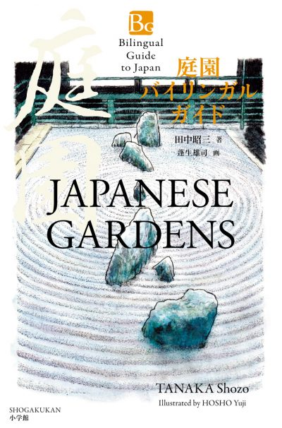 Japanese Gardens: Bilingual Guide to Japan