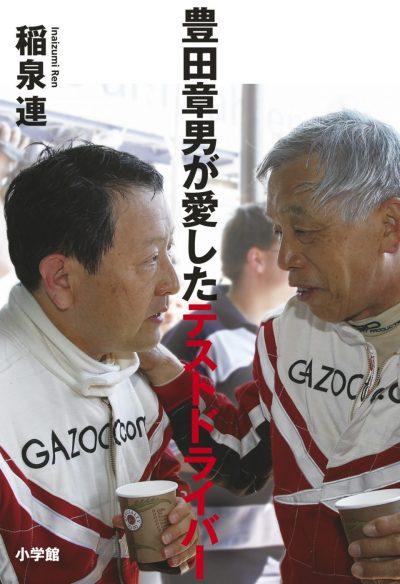 Akio Toyoda's Favorite Test Driver