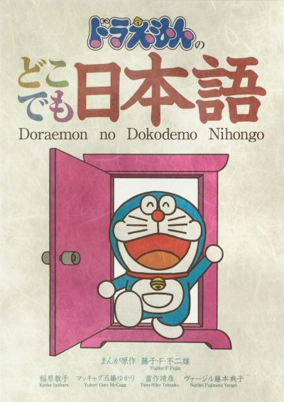 Doraemon's Japanese Anywhere