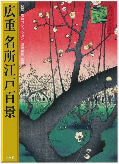 Hiroshige's One Hundred Famous Views of Edo: The Legendary Iwasaki Collection