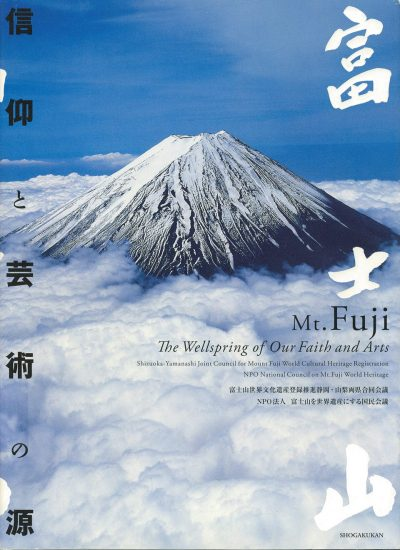 Mt. Fuji: The Wellspring of Our Faith and Arts