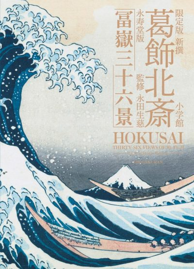 Katsushika Hokusai's Thirty-Six Views of Mount Fuji: Newly Selected Prints from the Eijudo Edition (Limited Edition)