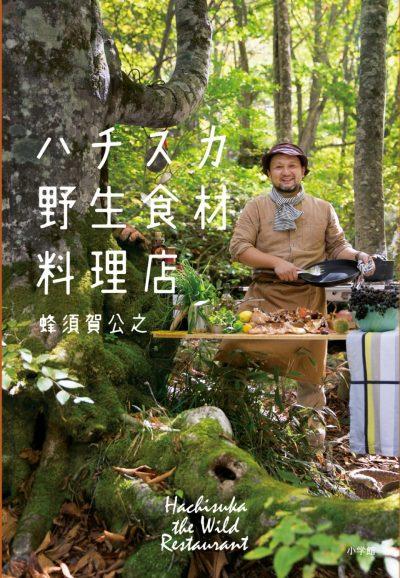 Hachisuka Wild Restaurant