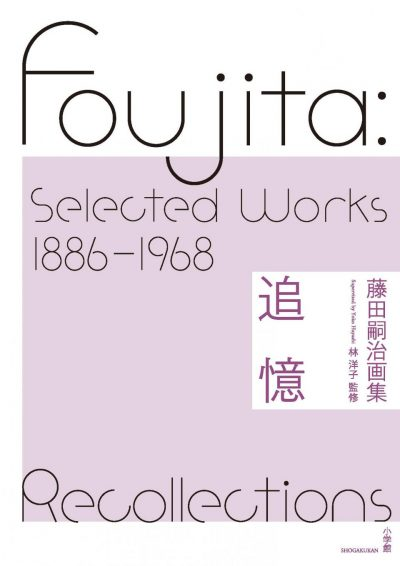 Foujita: Selected Works Vol. 3: Recollections