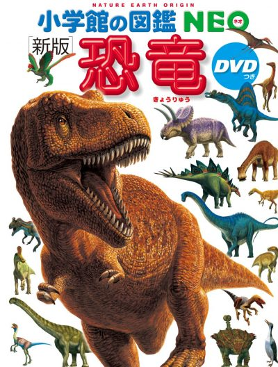 [ Brand New ] Dinosaurs (DVD included)