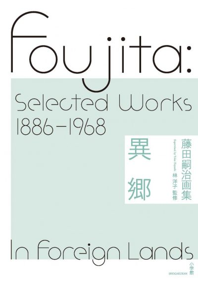 Foujita: Selected Works Vol. 2: Foreign Lands