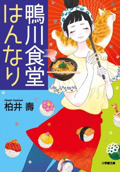 Kamogawa Restaurant: Hannari