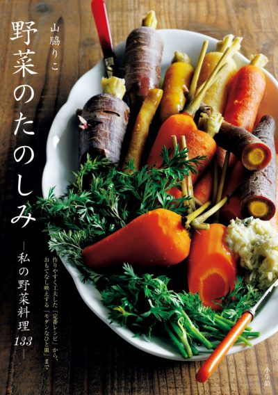 The Joy of Vegetables: My 133 Veggie Recipes