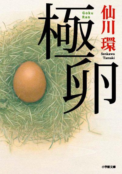 Extreme Egg