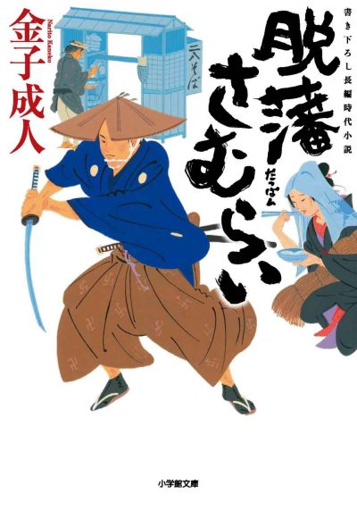 Becoming a Masterless Samurai (Dappan Samurai)