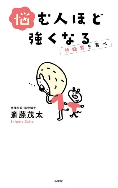 Be Stronger Than a Worrywart (Nayamu Hito hodo Tsuyokunaru)