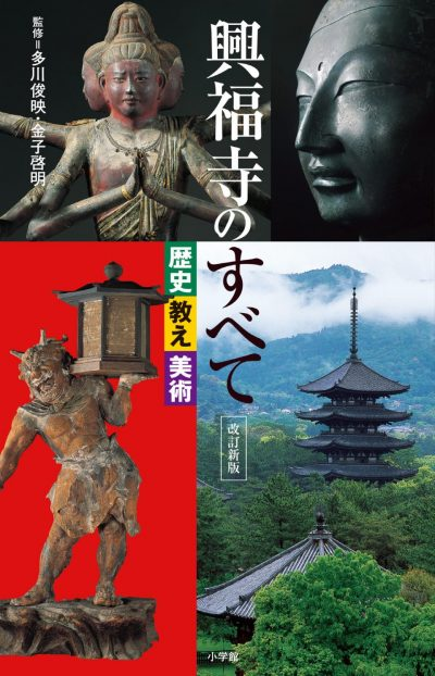 Everything Kōfuku-ji: History, Teachings, Art