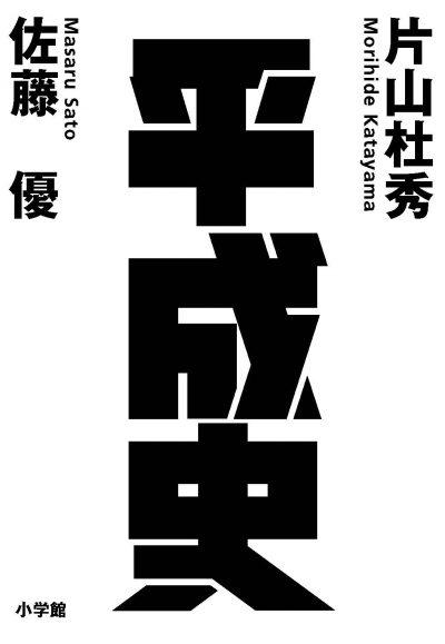 Heisei History