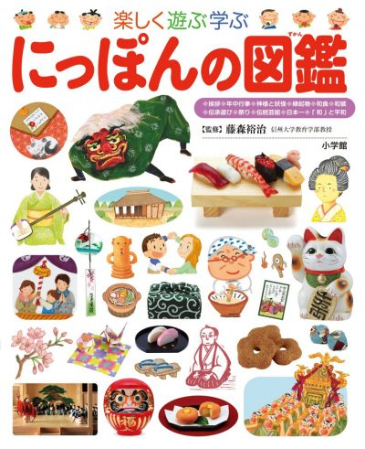 Learning Through Play: The Picture Book of Japan (Tanoshiku Asobu Manabu: Nippon no Zukan)