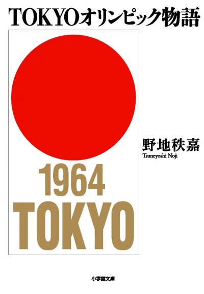 Tales of the 1964 Tokyo Olympics