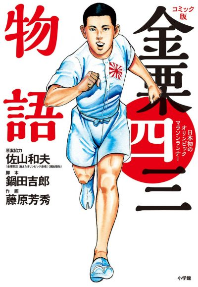 The Tale of Shizo Kanakuri: Japan's First Olympic Runner