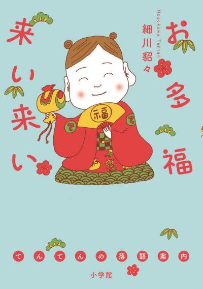 Come, Lady, Come! (Otafuku Koi Koi!)