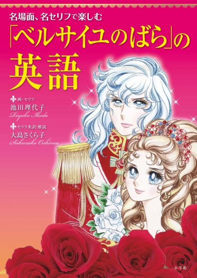 English of The Rose of Versailles
