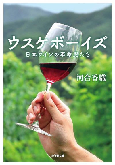 Whiskey Boys: Revolutionary Men of Japanese Wine