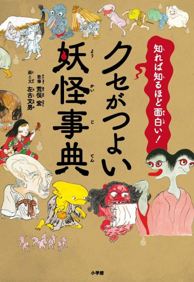 The Yokai Encyclopedia of Bad Habits (Kuse ga Tsuyoi Yokai Jiten)