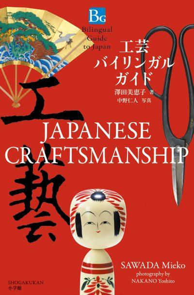 Japanese Craftsmanship