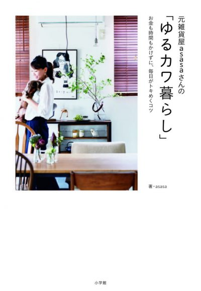 "Soft-Cute Living: Secrets to a Prosperous Every Day (Moto Zakka-ya ASASA-san no ""Yurukawa Kurashi"")"