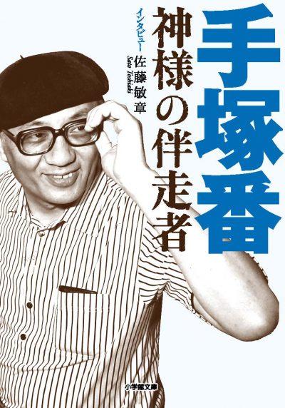 Tezuka Osamu: Running with God (Tezuka Osamu~Kami-sama no Bansou-sha)