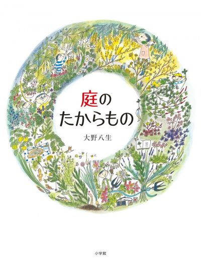 Garden Treasures (Niwa no Takaramono)