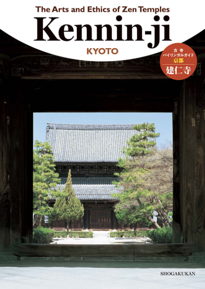 The Arts and Ethics of Zen Temples 建仁寺