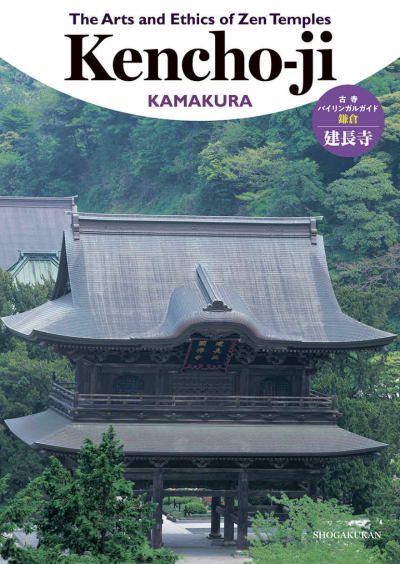 The Arts and Ethics of Zen Temples: Kencho-ji