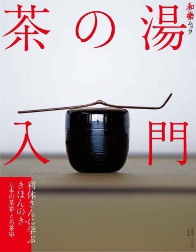 Guide to the Japanese Tea Ceremony (Chanoyu no Nyumon)