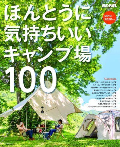 100 Incredible Camping Spots: 2019/2020 (Hontoni Kimochi Ii Kyanpu-jo 100)