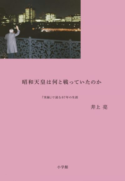 "What Was the Showa Emperor Fighting? ""Authentic Accounts"" of his 87 Years (Showa Ten'no wa Nan to Tatakatteita no ka ""Jitsuroku"" de Yomu 87 Nen no Shōgai)"