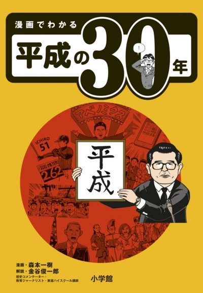 Understanding 30 Years of the Heisei Period with Manga (Manga de Wakaru Heisei no San-jyū Nen)