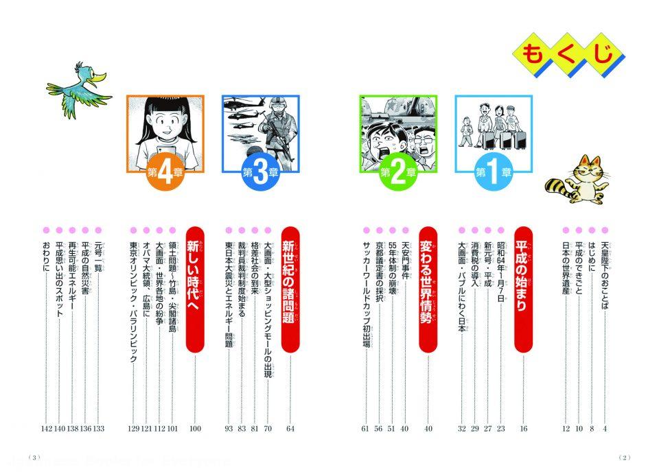 Understanding Thirty Years of the Heisei Period with Manga